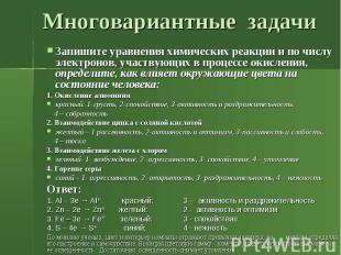 Многовариантные задачи Запишите уравнения химических реакции и по числу электрон