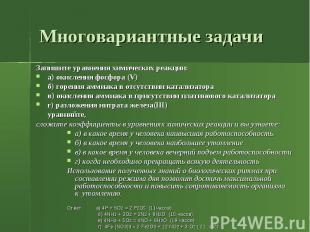 Многовариантные задачи Запишите уравнения химических реакции: а) окисления фосфо