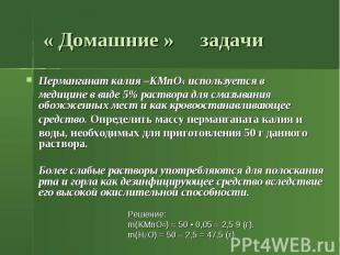 « Домашние » задачи Перманганат калия –KMnO4 используется в медицине в виде 5% р