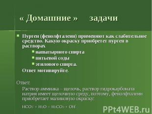 « Домашние » задачи Пурген (фенолфталеин) применяют как слабительное средство. К