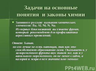 Задачи на основные понятия и законы химии Запишите русские названия химических э