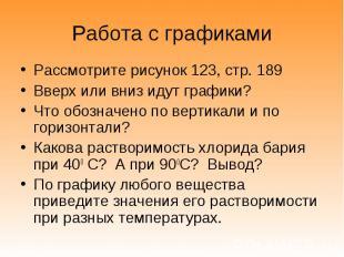 Рассмотрите рисунок 123, стр. 189 Рассмотрите рисунок 123, стр. 189 Вверх или вн