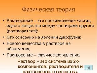 Растворение – это проникновение частиц одного вещества между частицами другого (