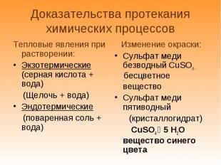 Тепловые явления при растворении: Тепловые явления при растворении: Экзотермичес
