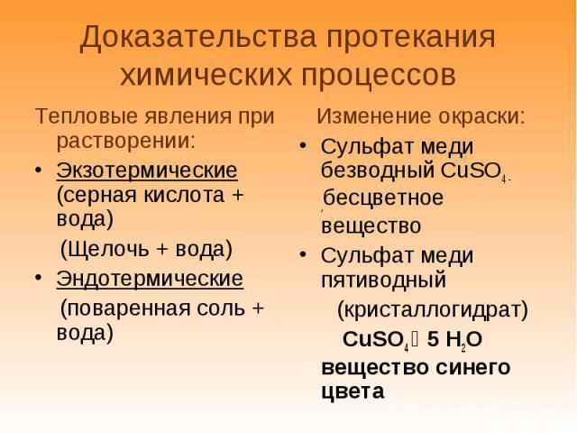 Тепловые явления при растворении: Тепловые явления при растворении: Экзотермические (серная кислота + вода) (Щелочь + вода) Эндотермические (поваренная соль + вода)