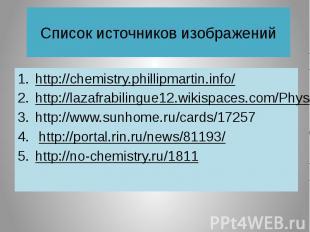 Список источников изображений http://chemistry.phillipmartin.info/ http://lazafr