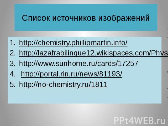 Список источников изображений http://chemistry.phillipmartin.info/ http://lazafrabilingue12.wikispaces.com/Physics http://www.sunhome.ru/cards/17257 http://portal.rin.ru/news/81193/ http://no-chemistry.ru/1811