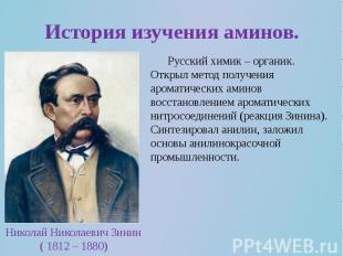 История изучения аминов.