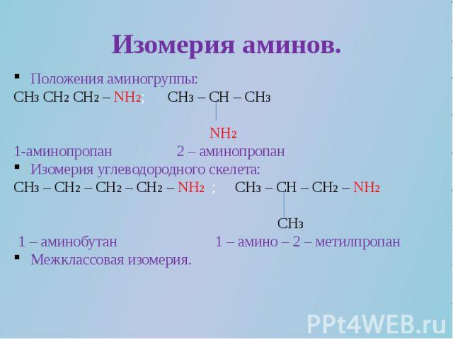 Изомерия аминов.
