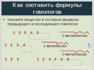 Как составить формулы гомологов