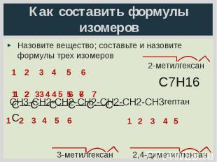 Как составить формулы изомеров