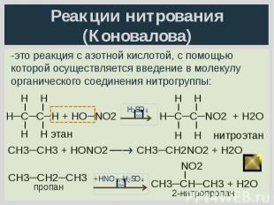 Реакции нитрования (Коновалова)