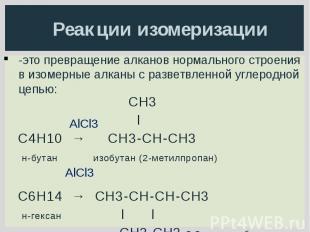 Реакции изомеризации CН3 l C4H10 → CН3-СН-СН3 н-бутан изобутан (2-метилпропан) C