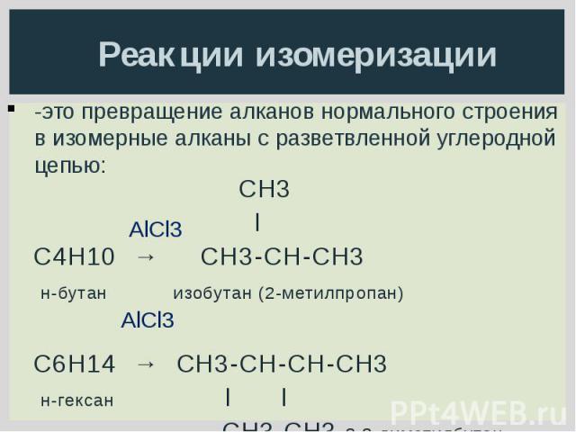 Реакции изомеризации CН3 l C4H10 → CН3-СН-СН3 н-бутан изобутан (2-метилпропан) C6H14 → CН3-СН-СН-СН3 н-гексан l l CН3 CН3 2,3-диметилбутан