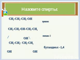 CH3-CH2-CH2-OH CH3-CH2-CH2-OH CH3-CH2-CH-CH2-CH3 ОН CH2-CH2- CH2-CH2 ОН ОН