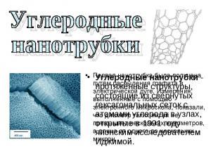 Углеродные нанотрубки - протяжённые структуры, состоящие из свёрнутых гексагонал