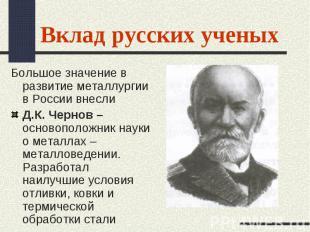 Большое значение в развитие металлургии в России внесли Большое значение в разви