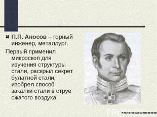 П.П. Аносов – горный инженер, металлург. П.П. Аносов – горный инженер, металлург