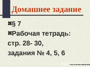 § 7 § 7 Рабочая тетрадь: стр. 28- 30, задания № 4, 5, 6