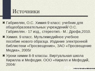 Габриелян, О.С. Химия 9 класс: учебник для общеобразовательных учреждений/ О.С.