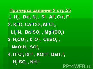 Проверка задания 3 стр.55 1. Н20, Ва0, N20, S0, AI0, Cu0, F0 2. К2+1О, Ca+2CO3 ,