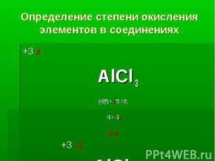 Определение степени окисления элементов в соединениях +3 х АlСl 3 (+3)*1 + х *3