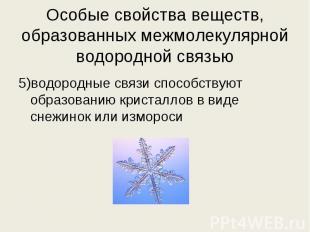 5)водородные связи способствуют образованию кристаллов в виде снежинок или измор