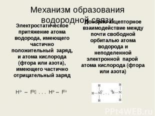 Электростатическое притяжение атома водорода, имеющего частично положительный за