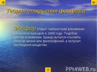 Теория открытия фосфора Фосфор открыт гамбургским алхимиком Хеннингом Брандом в