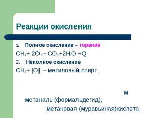 Полное окисление – горение Полное окисление – горение СН4 + 2О 2→СО 2 +2Н2О +Q 2