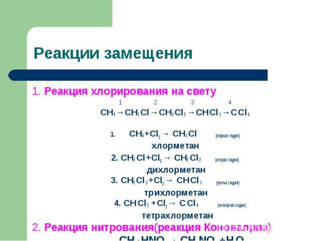 1. Реакция хлорирования на свету 1. Реакция хлорирования на свету 1 2 3 4 СН4 →СН3 Сl →СН2 Сl 2 →СН Сl 3 →С Сl 4 СН4 +Cl2 → СН3 Сl (первая стадия) хлорметан 2. СН3 Сl +Cl2 → СН2 Сl 2 (вторая стадия) дихлорметан 3. СН2 Сl 2 +Cl2 → СН Сl 3 (третья ста…