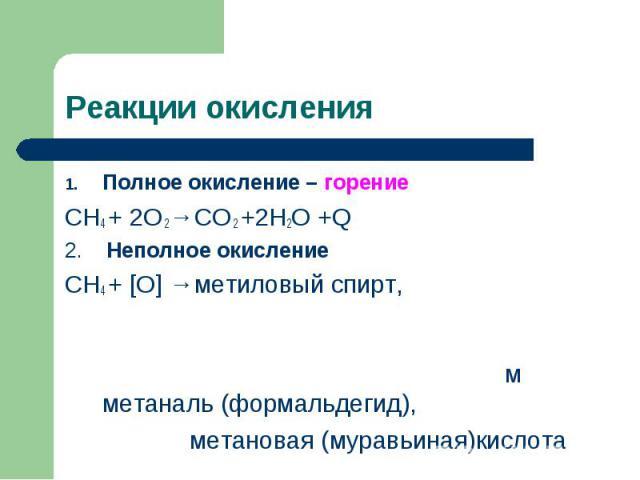Полное окисление – горение Полное окисление – горение СН4 + 2О 2→СО 2 +2Н2О +Q 2. Неполное окисление СН4 + [О] →метиловый спирт, м метаналь (формальдегид), метановая (муравьиная)кислота