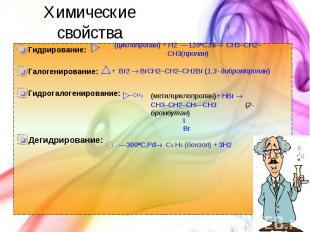 Химические свойства Гидрирование: Галогенирование: Гидрогалогенирование: Дегидри