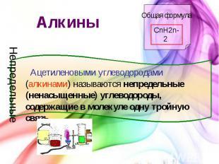Алкины Ацетиленовыми углеводородами (алкинами) называются непредельные (ненасыще