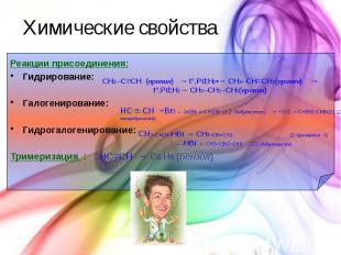 Химические свойства Реакции присоединения: Гидрирование: Галогенирование: Гидрог