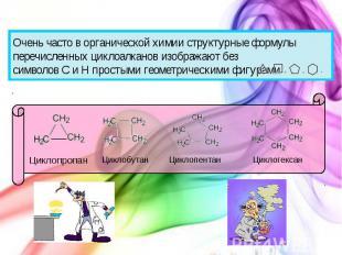Очень часто в органической химии структурные формулы перечисленных циклоалканов