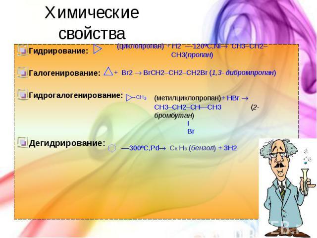 Химические свойства Гидрирование: Галогенирование: Гидрогалогенирование: Дегидрирование: