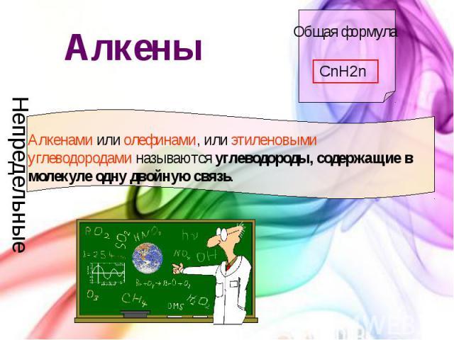 Алкены Алкенами или олефинами, или этиленовыми углеводородами называются углеводороды, содержащие в молекуле одну двойную связь.