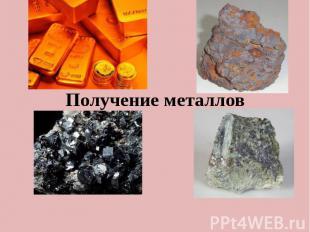 Получение металлов