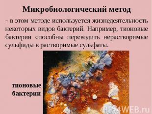 . Микробиологический метод - в этом методе используется жизнедеятельность некото