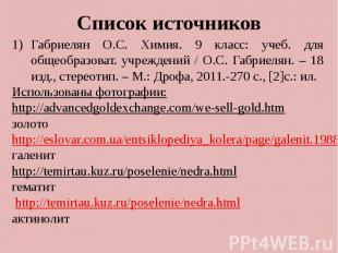 Список источников Габриелян О.С. Химия. 9 класс: учеб. для общеобразоват. учрежд
