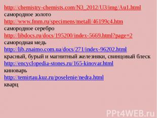 . http://chemistry-chemists.com/N3_2012/U3/img/Au1.html самородное золото http:/
