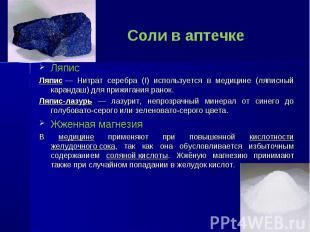 Ляпис Ляпис Ляпис— Нитрат серебра (I) используется в медицине (ляписный ка