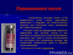 Разбавленные растворы (около 0,1%) перманганата калия нашли широчайшее при