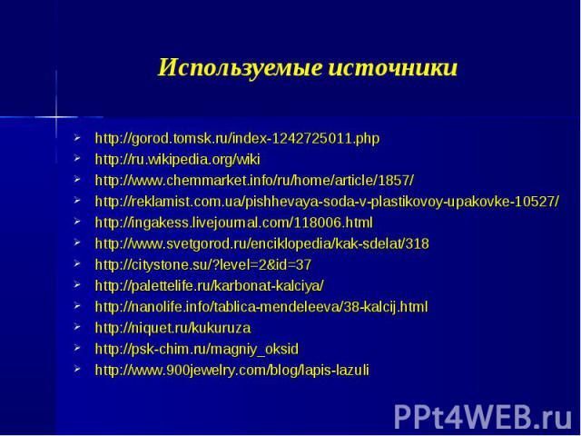 http://gorod.tomsk.ru/index-1242725011.php http://gorod.tomsk.ru/index-1242725011.php http://ru.wikipedia.org/wiki http://www.chemmarket.info/ru/home/article/1857/ http://reklamist.com.ua/pishhevaya-soda-v-plastikovoy-upakovke-10527/ http://ingakess…