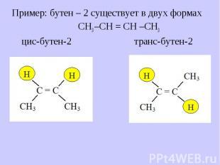 Пример: бутен – 2 существует в двух формах Пример: бутен – 2 существует в двух ф