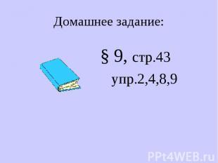 § 9, стр.43 § 9, стр.43 упр.2,4,8,9