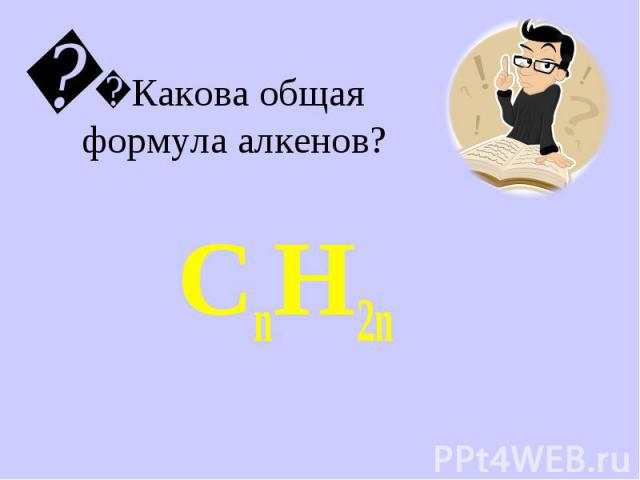 СnH2n СnH2n