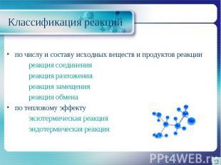 по числу и составу исходных веществ и продуктов реакции реакция соединения реакц