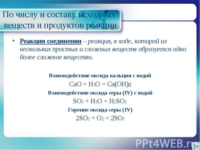 Реакция соединения – реакция, в ходе, которой из нескольких простых и сложных веществ образуется одно более сложное вещество. Реакция соединения – реакция, в ходе, которой из нескольких простых и сложных веществ образуется одно более сложное веществ…